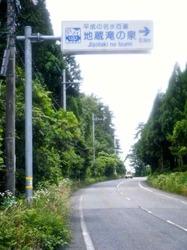 「地蔵滝の泉」標識.jpg