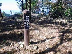 免賀手山山頂 - 1.jpeg