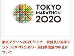 東京マラソン中止.jpg