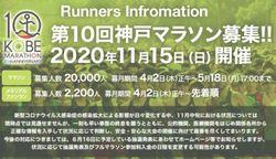 神戸マラソン−2.jpg
