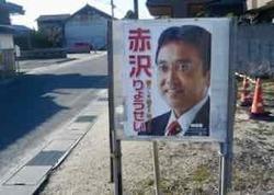 赤沢さん2 - 1.jpeg
